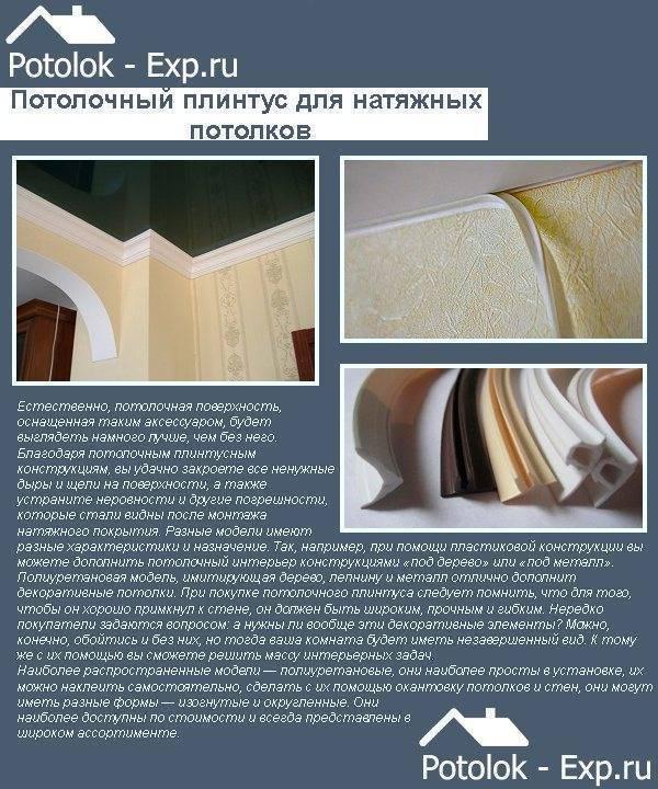 Как клеить потолочный плинтус к натяжному потолку? как приклеить и установить своими руками, установка пластиковых моделей