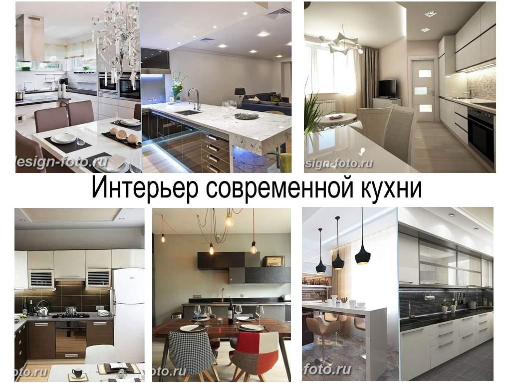 Современный дизайн и интерьер кухни, как воплощение комфорта и стиля