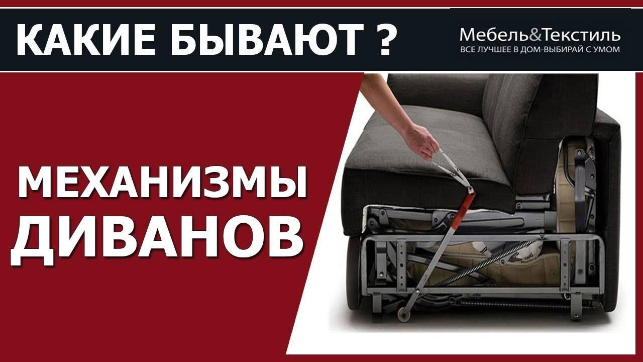 Виды механизмов трансформации диванов: какие бывают, какие лучше выбирать