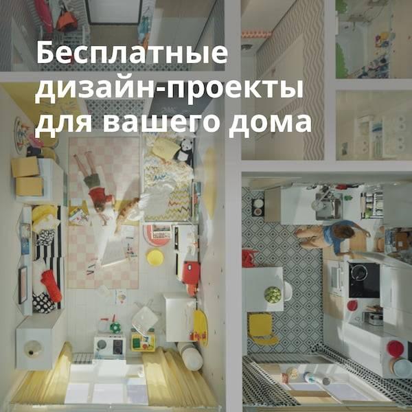 Интерьеры икеа: 120 фото правил оформления и дизайнерских решений