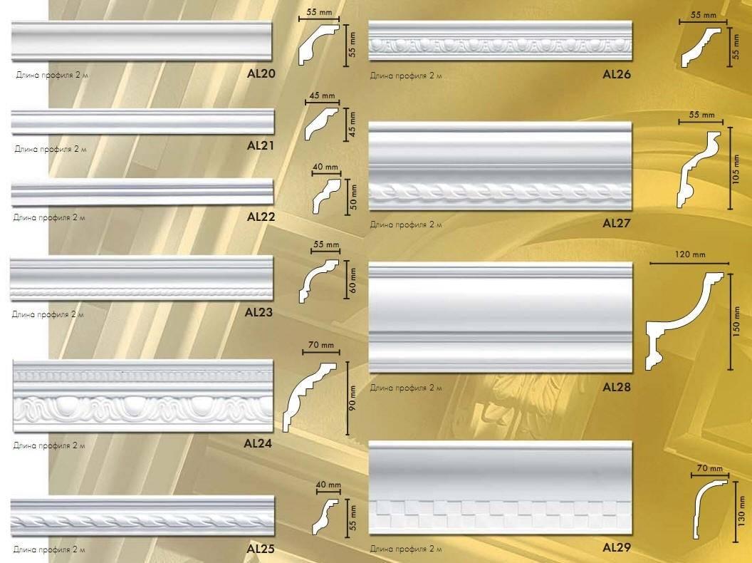 Плинтус на потолок 68 фото как называется, выбираем полиуретановый гибкий бордюр для светодиодной ленты