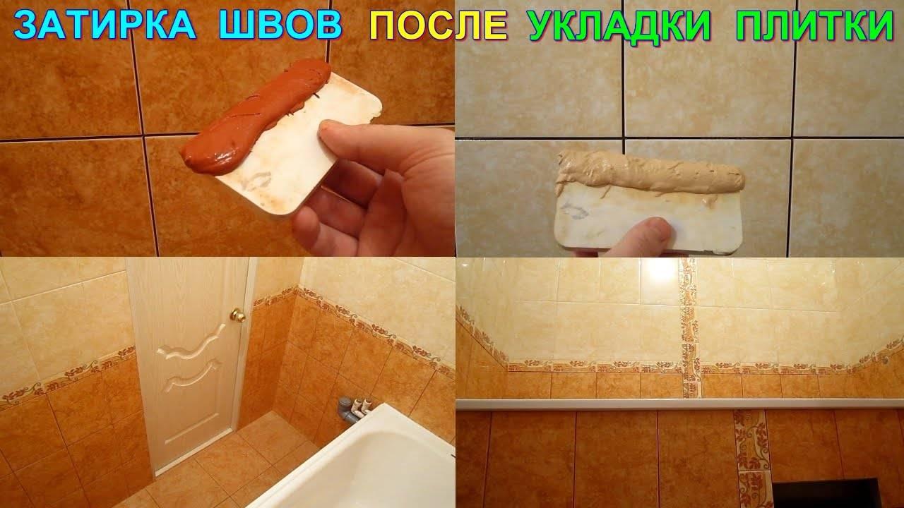 Как сделать затирку для плитки своими руками поэтапно