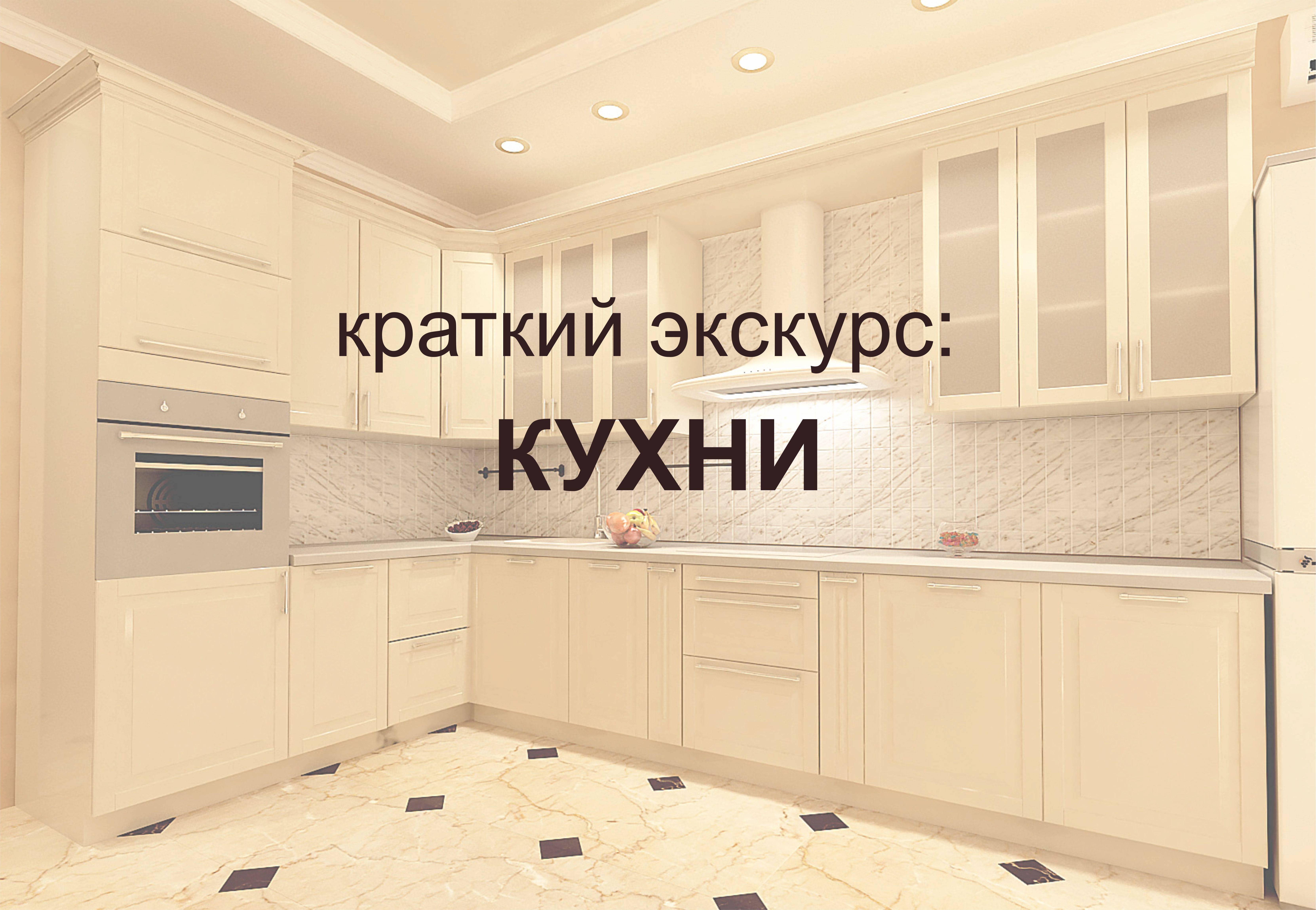 Размеры столешницы для кухни (дсп, мдф, дерево, камень) : стандартные и нестандартные габариты