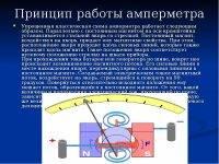 Как подключается амперметр в электрическую цепь?