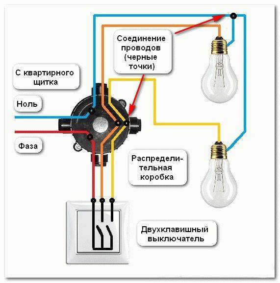 Двухклавишный проходной выключатель: схемы управления освещением из двух и более мест