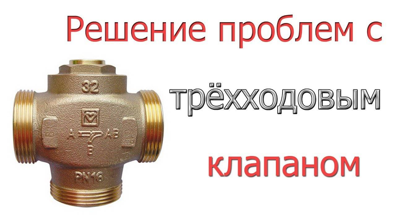 Трёхходовой кран для отопления: назначение и принцип работы устройства