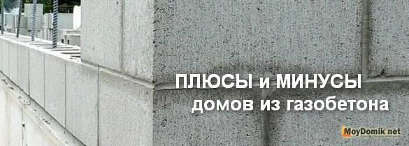 Строительство из пенобетона - блочные или монолитные стены: какие выгоднее