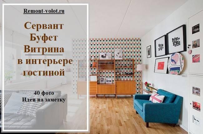 Сервант для посуды в гостиную (53 фото): угловые буфеты из дерева в стиле «классика», белые современные витрины