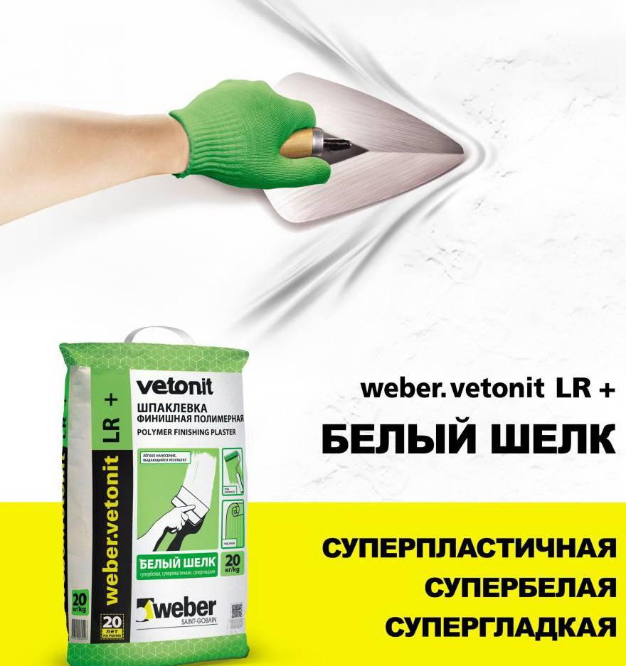 Vetonit: гипсовая штукатурка - технические характеристики и расход на 1 м2 продукции 4000, fast level, 5700 и 6000