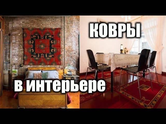 Модные ковры в различных стилевых решениях