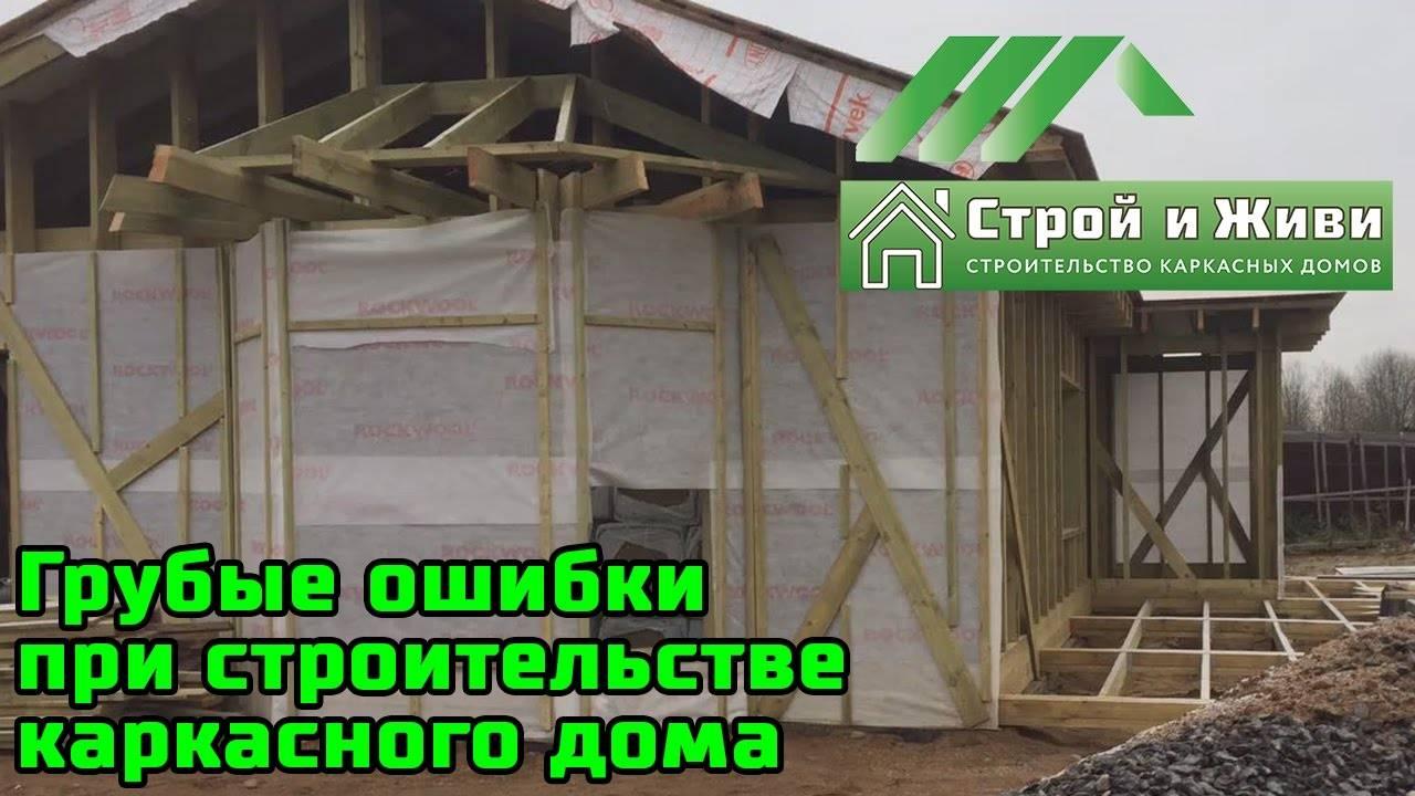 Топ 10 ошибок при строительстве каркасного дома