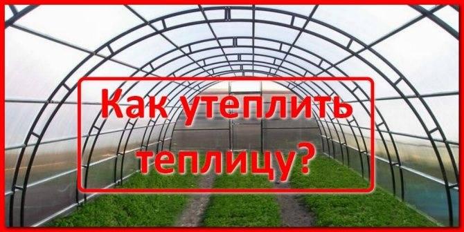 Круглогодичная теплица своими руками: как сделать (построить), с отоплением, подземная, для выращивания овощей, пошаговая инструкция
