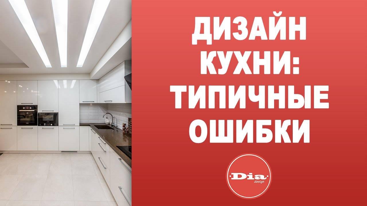 24 досадные ошибки при ремонте кухни