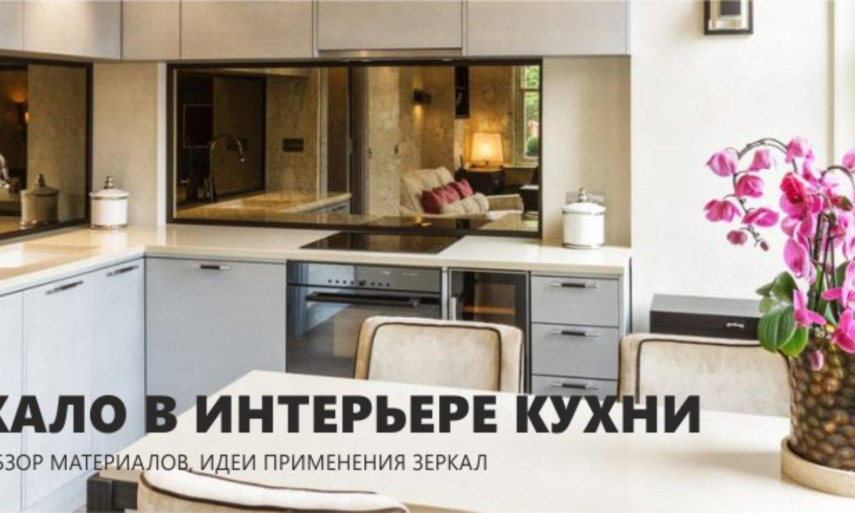 Оформление стены на кухне возле стола: над обеденным, дизайн, отделка, зеркало над столом