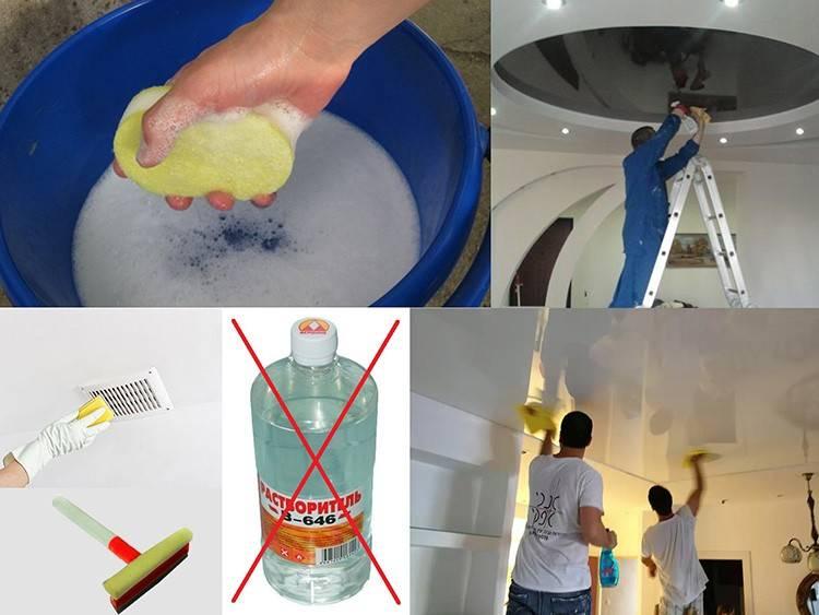 Как мыть глянцевые натяжные потолки без разводов – различные варианты