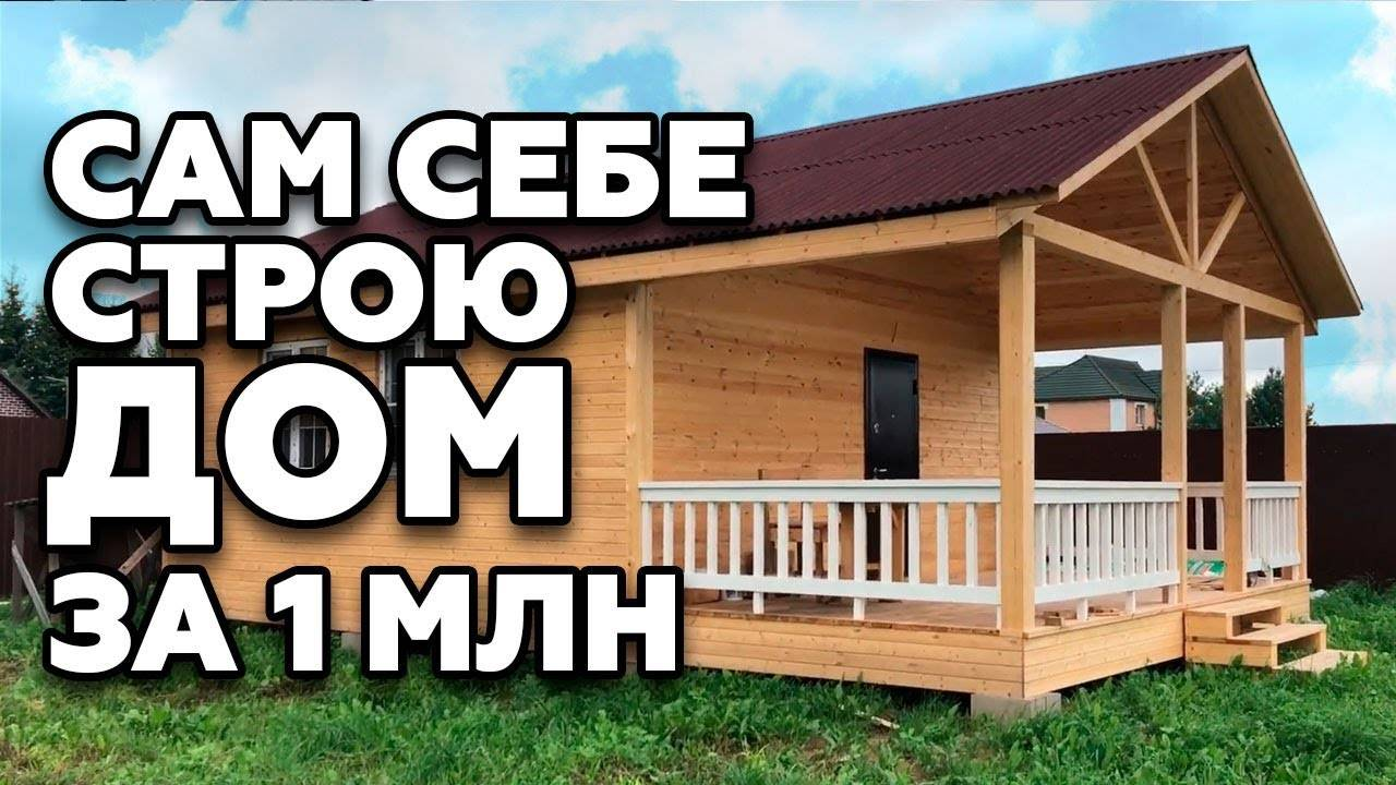 Строим дом за 1000000 миллион рублей под ключ своими руками? +видео и фото идеи