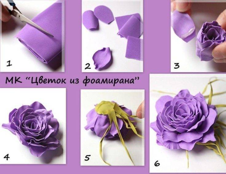 10 цветов из фоамирана своими руками: мастер-классы и основы техники для начинающих
