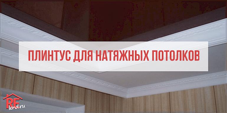 Маскировочная лента для натяжных потолков (вставка): виды вставок, фото и видео установки, цены в магазинах
