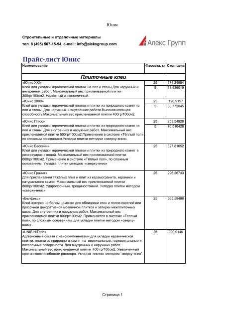 Клей для пенобетона: состав, характеристики, расход и нанесение