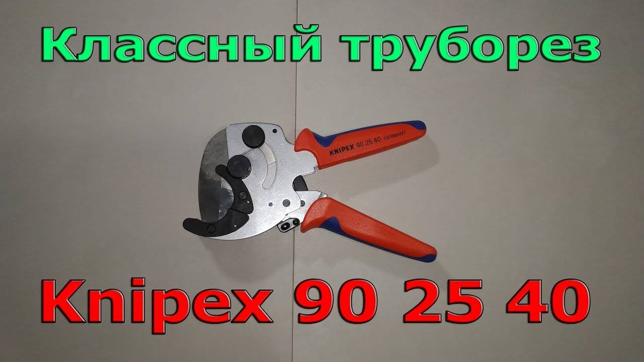 Ножницы для резки труб: полипропиленовых (ппр), пластиковых, металлопластиковых