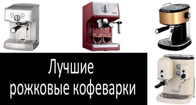 Топ-16 лучших кофеваркок для дома: обзор, отзывы и стоимость