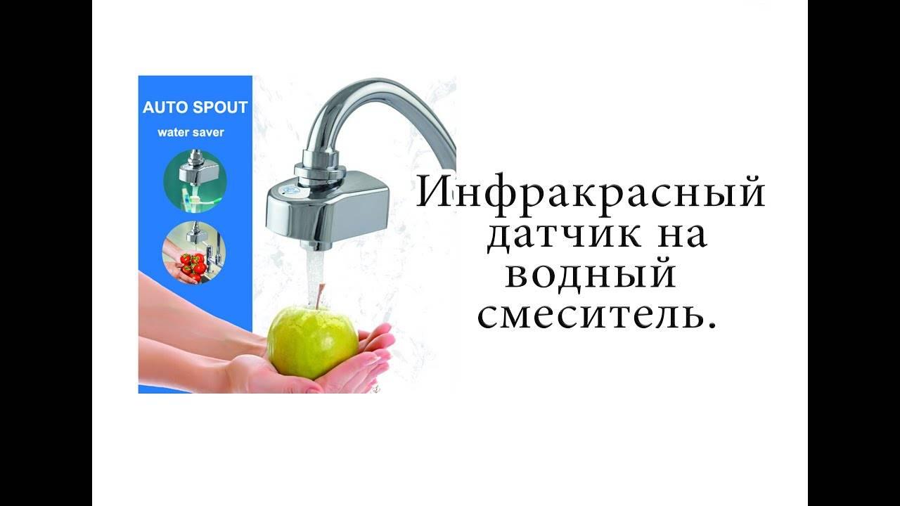 Сенсорный смеситель: водопроводные краны для раковины с ик-датчиком открывания воды, бесконтактные модели
