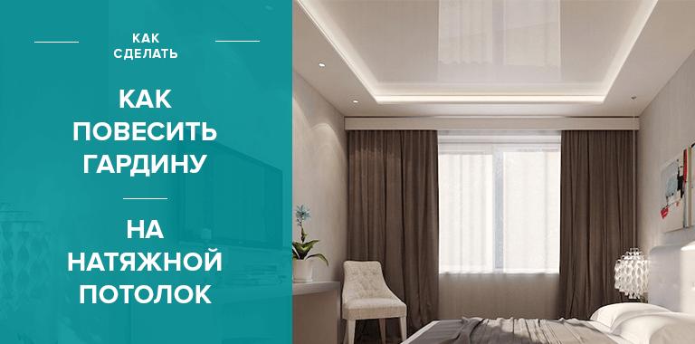 Гардины для штор под натяжной потолок: секреты выбора, способы и тонкости монтажа