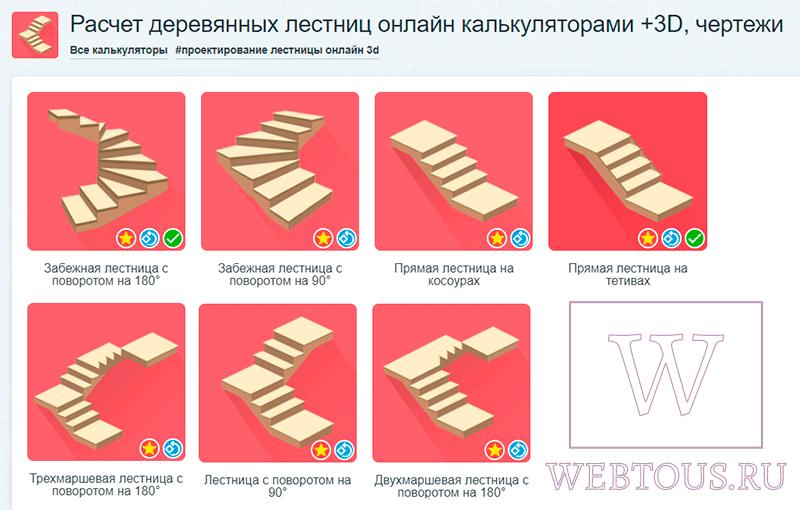 Онлайн калькуляторы и программы расчета конструкций / проектирование / 3dstroyproekt.ru