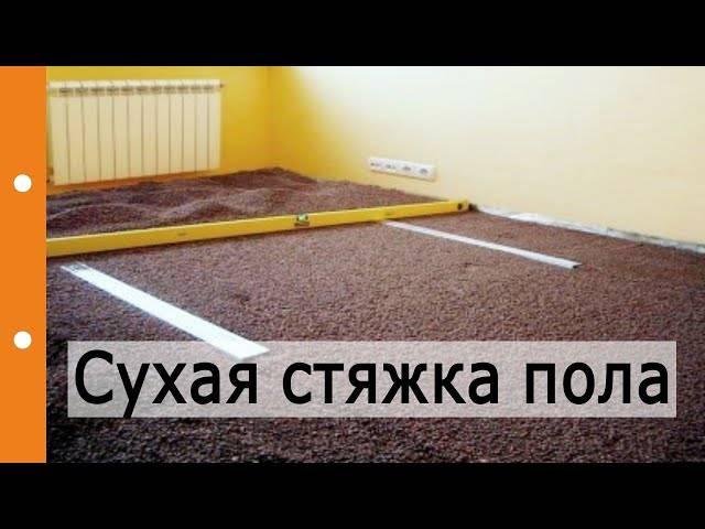 Стяжка пола с керамзитом - устройство и технология монтажа