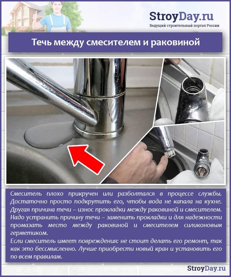Как устранить течь из крана на кухне и ванной своими руками: как починить рычажную и вентильную конструкции