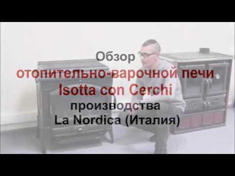 Печь камин la nordica isetta con cerchi evo (нордика изетта с плитой)