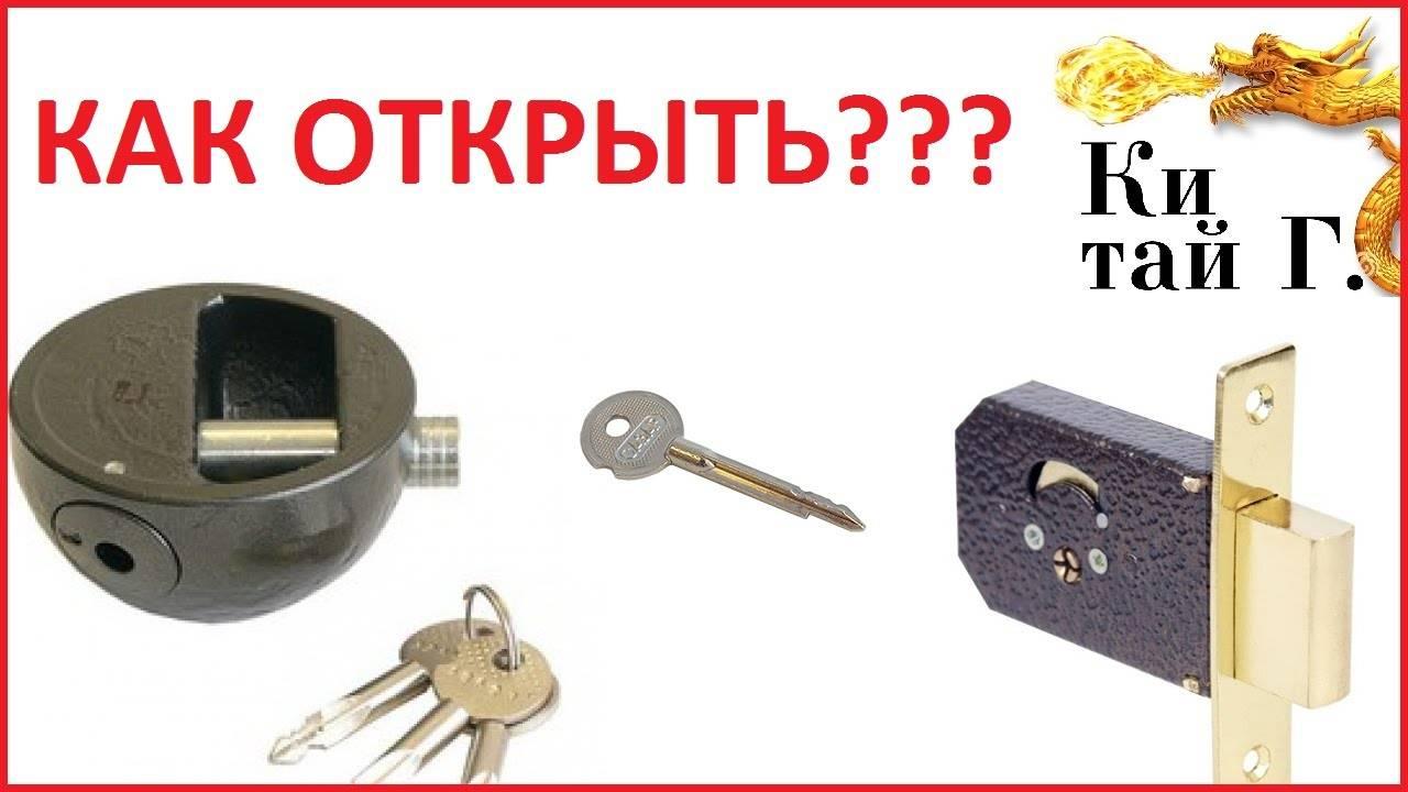 Нет ключа? как открыть замок скрепкой и какие механизмы поддаются ей