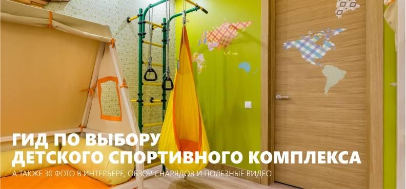 Шведская стенка (68 фото): спортивная стенка в квартиру для взрослых и детей, гимнастическая шведская стенка с рукоходом для дома