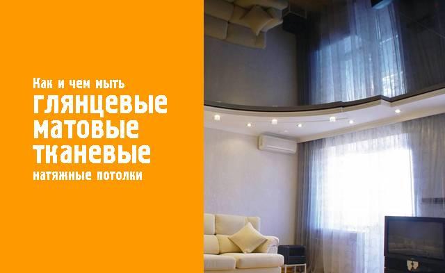 Как правильно мыть натяжной потолок в домашних условиях?