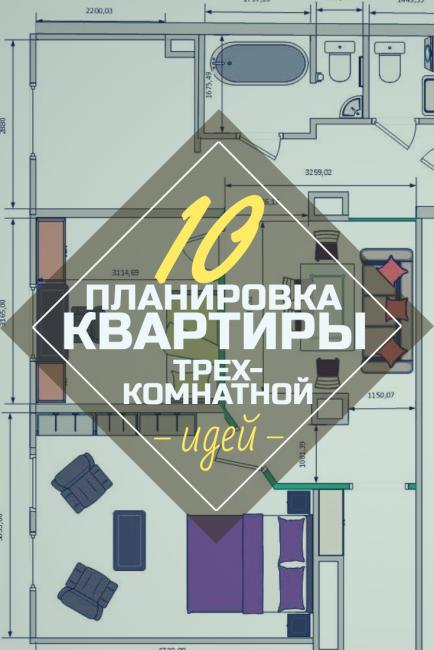 Дизайн квартиры 57 кв. м. – 90+ фото, 5 современных проектов