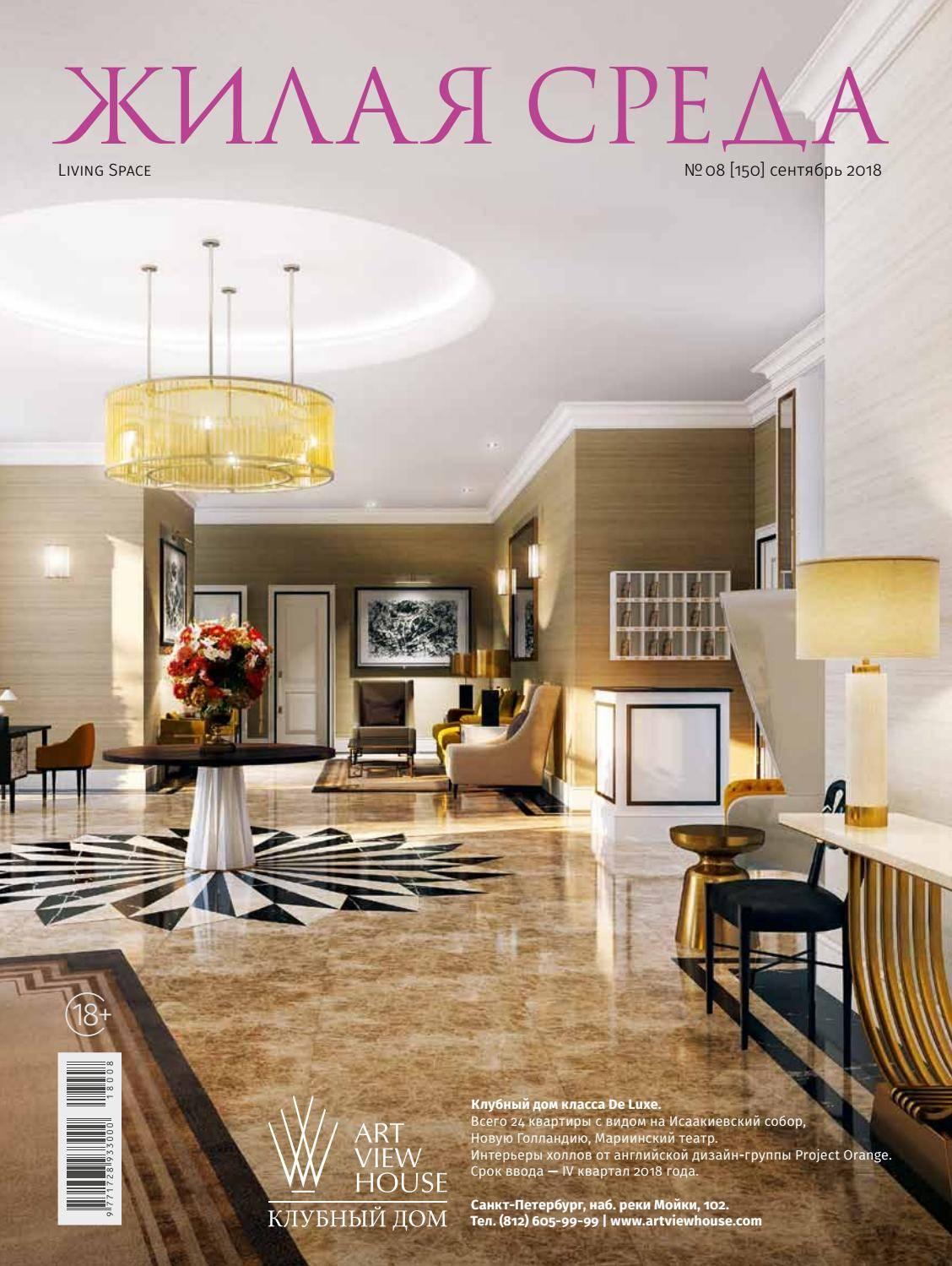 Декоративные изделия из бетона: варианты для фасада, интерьера и ландшафта