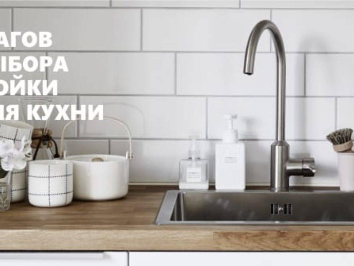 Стандартные размеры мойки для кухни: модели от 40 см и больше