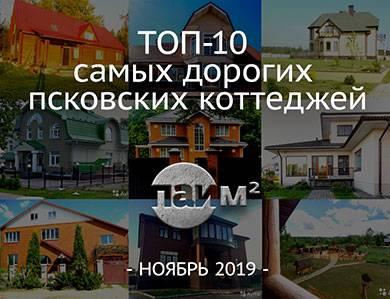 10 самых дорогих домов в мире