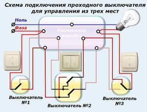Подключение проходного выключателя с двух и с трех мест: разбор схем + инструктаж по установке