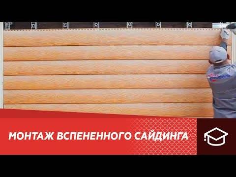 Инструкция по монтажу цокольного сайдинга, подходящая для разных марок