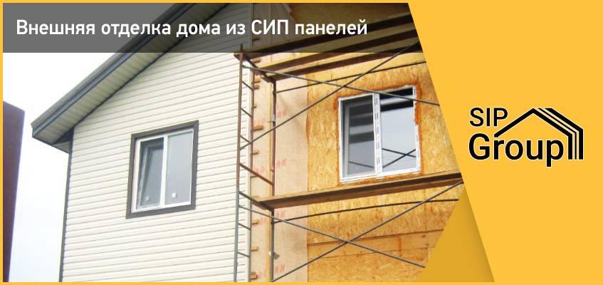 Внешняя отделка дома из сип панелей: преимущества и технология