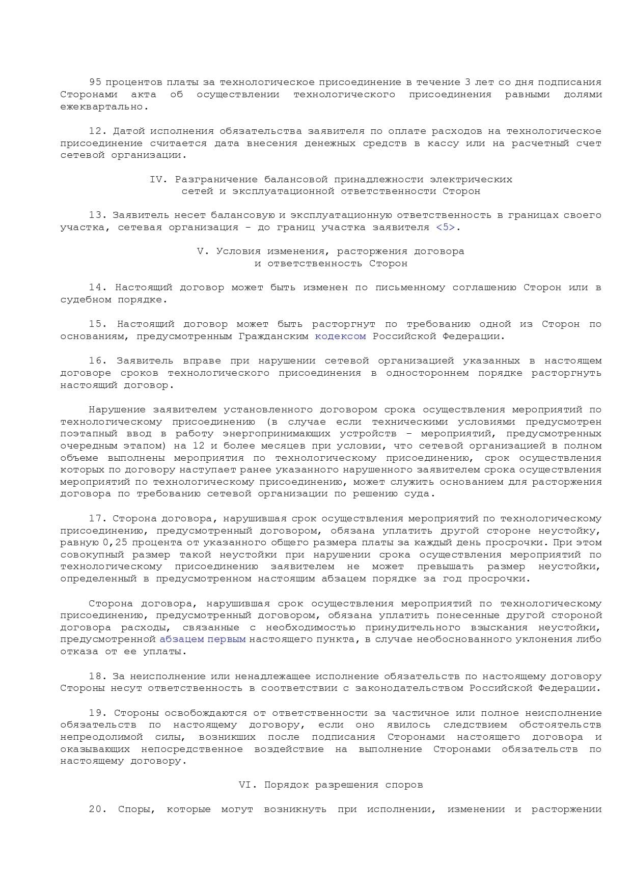Что нужно для подключения электричества к дому: требования и разрешения, правила присоединения и документы