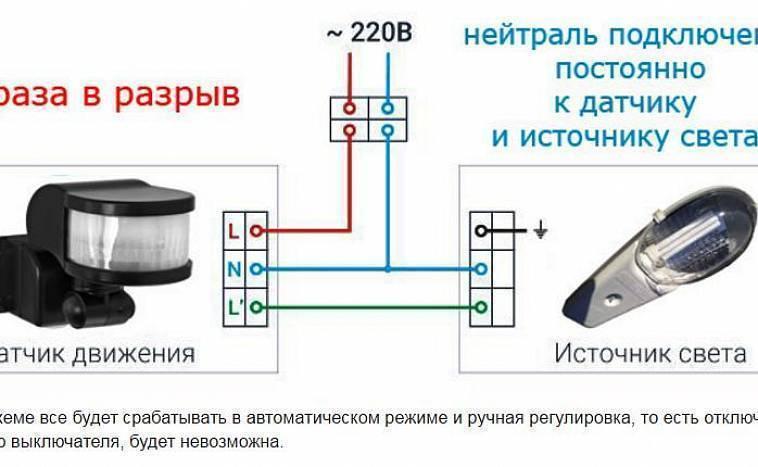 Датчик движения для включения света схема включения, настройка