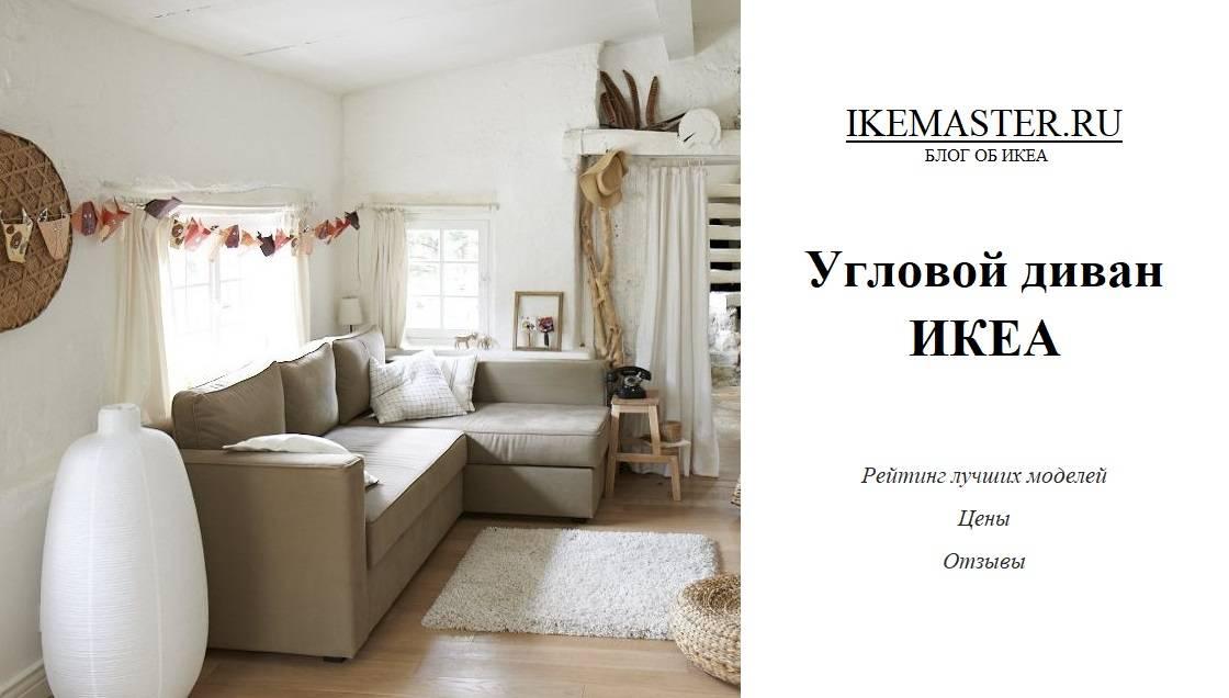 Каталог диванов из икеа: фото и цены