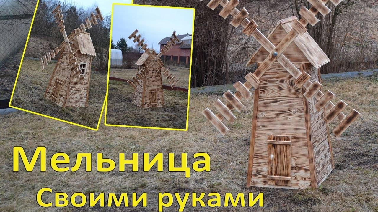Мельница из дерева для сада на дачном участке, сделанная своими руками
