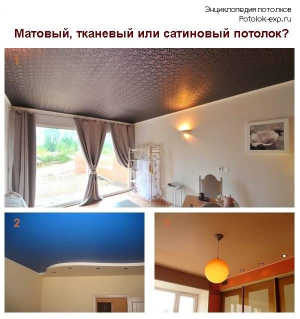 Сатиновые натяжные потолки (64 фото): плюсы и минусы, что это такое, белый глянцевый потолок в интерьере, отзывы