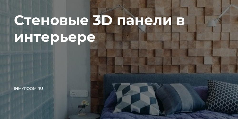 Стеновые 3д панели в интерьере — виды, выбор, фото