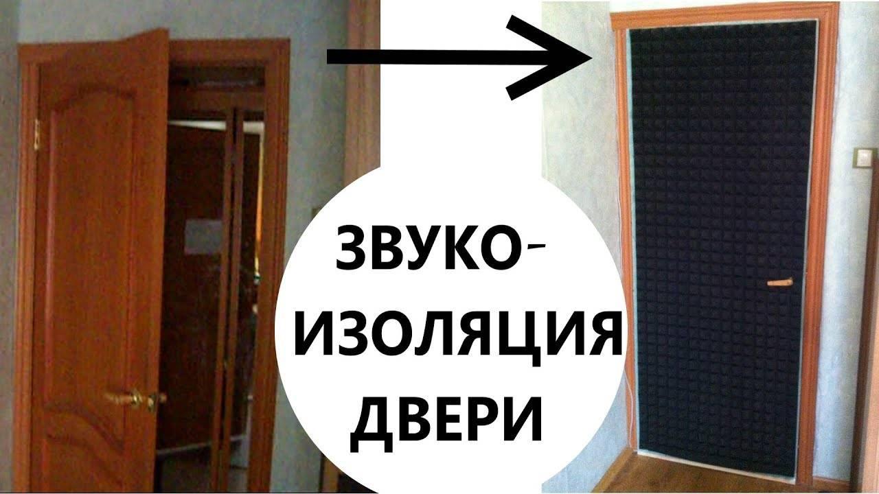 Шумоизоляция межкомнатных дверей, звукоизоляционный двери