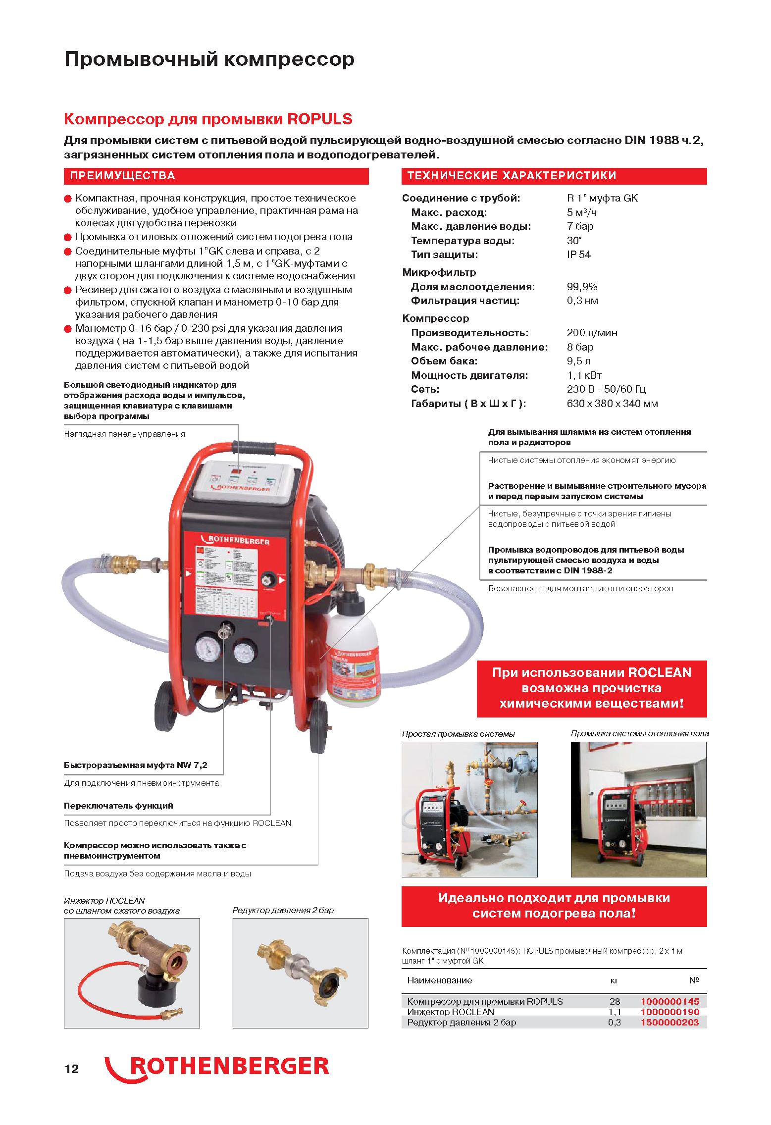 Промывка и опрессовка системы отопления | всё об отоплении