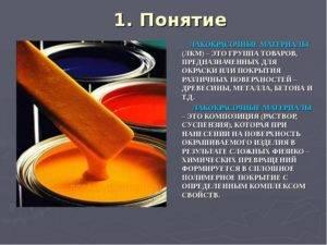 Чем отличается краска от эмали